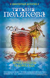 Бочка но-шпы и ложка яда (м). Татьяна Полякова