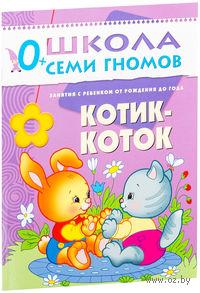 Котик-коток. Занятия с ребенком от рождения до года. Дарья Денисова
