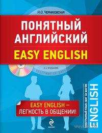 Понятный английский (+ CD). Наталья Черниховская