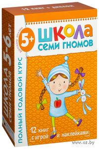 Полный годовой курс. Для занятий с детьми от 5 до 6 лет (комплект из 12 книг). Дарья Денисова, Альфия Дорофеева