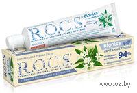 """Зубная паста """"R.O.C.S. Bionica. Отбеливающая"""" (74 гр.)"""