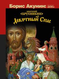 Девятный Спас (м). Анатолий Брусникин