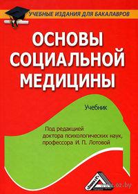 Основы социальной медицины. И. Лотова