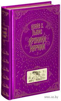 Хроники Нарнии (подарочное издание)