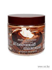 """Соль морская для бань и ванн с натуральным шоколадом """"Молочный шоколад"""" (600 гр)"""
