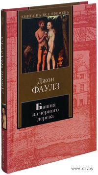 Пять повестей: Башня из черного дерева. Элидюк. Бедный Коко. Энигма. Туча. Джон Фаулз