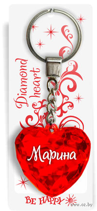 "Брелок диамантовое сердце ""Марина"""