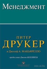Менеджмент. Питер Друкер, Джозеф Макьярелло