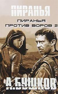 Пиранья против воров - 2 (м). Александр Бушков