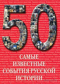 Самые известные события русской истории