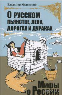 О русском пьянстве, лени, дорогах и дураках. Владимир Мединский