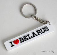 "Брелок ""Бiрулька"" Vitaem ""I LOVE BELARUS"""