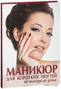 Маникюр для коротких ногтей не выходя из дома. Елена Бойко