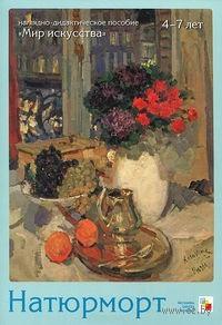 Натюрморт в русской живописи (набор из 8 карточек). Е. Краснушкин