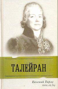 Талейран. Евгений Тарле