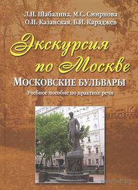 Экскурсия по Москве. Московские бульвары