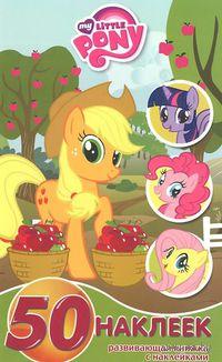 My Little Pony. Развивающая книжка с наклейками