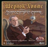Шерлок Холмс: Загадка серебряной сережки