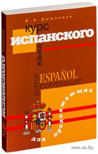 Курс испанского языка для продолжающих. Ирина Дышлевая