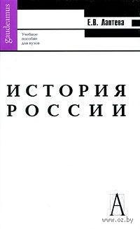 История России. Елена Лаптева