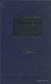 Фаворит (в двух книгах)