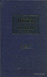 Фаворит (в двух книгах). Валентин Пикуль