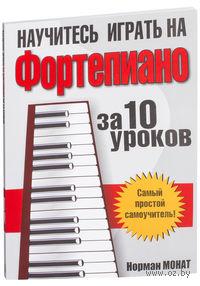 Научитесь играть на фортепиано за 10 уроков. Норман Монат