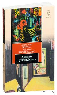 Хроники Бустоса Домека (м). Хорхе Луис Борхес