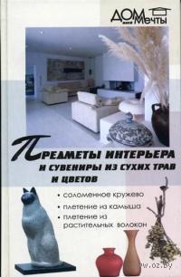 Предметы интерьера и сувениры из сухих трав и цветов. Татьяна Гитун