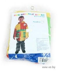 Плащ-накидка от дождя детская (разноцветный)