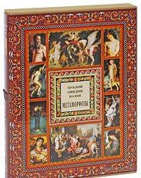 Метаморфозы (подарочное издание). Публий Овидий