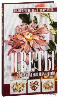 Цветы. Объемная вышивка лентами. Иллюстрированный самоучитель