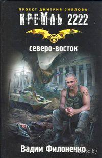 Кремль 2222. Северо-восток. Вадим Филоненко