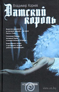 Датский король. Владимир Корнев