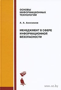 Менеджмент в сфере информационной безопасности