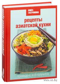 Рецепты азиатской кухни. Марианна Орлинкова