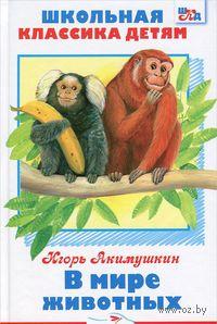 В мире животных. Игорь Акимушкин