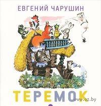 Теремок. Евгений Чарушин