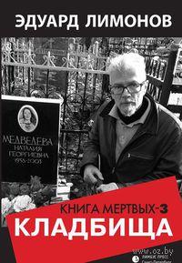 Кладбища. Книга мертвых-3