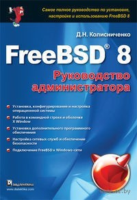 FreeBSD 8. Руководство администратора. Денис Колисниченко