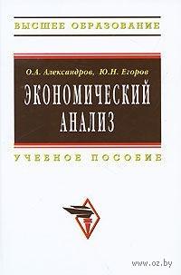 Экономический анализ. Юрий Егоров, О. Александров