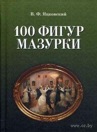 100 фигур мазурки. В. Яцковский