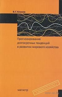 Прогнозирование долгосрочных тенденций в развитии мирового хозяйства. Виленин Клинов