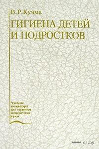 Гигиена детей и подростков. Владислав Кучма