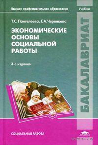 Экономические основы социальной работы. Т. Пантелеева, Г. Червякова