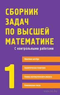 Сборник задач по высшей математике. 1 курс