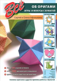 Все об оригами. Игры и фокусы с бумагой. Елена Афонькина, Сергей Афонькин