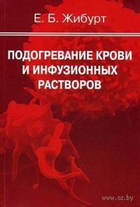Подогревание крови и инфузионных растворов. Евгений Жибурт