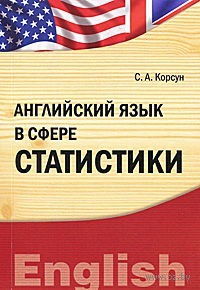 Английский язык в сфере статистики. С. Корсун