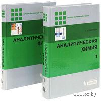Аналитическая химия (комплект из 2 книг)